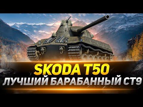 Skoda T 50  - ЛУЧШИЙ Барабан на 9 УРОВНЕ!