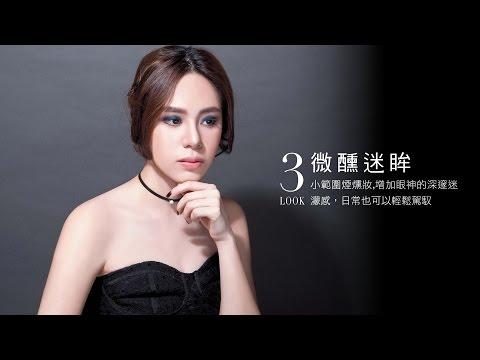 2016摩登眼技搶眼秘訣-微醺迷眸