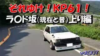 それゆけ!KP61! vol 007 現在と昔のラ〇ド坂比較 パート2