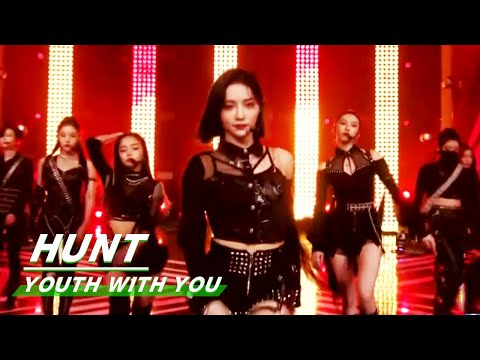 """Final Stage: """"HUNT"""" 成团之夜《猎》舞台纯享   Youth WIth You2 青春有你2 iQIYI"""
