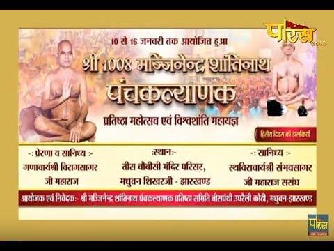 Download Vishesh, Panchkalyanak Ep-06,Shikharji | पंचकल्याणक -06, श्री विराग सागर जी महाराज, शिखरजी