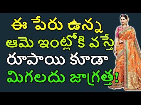 ఈ పేరు ఉన్న ఆమె ఇంట్లోకి వస్తే రూపాయి కూడా మిగలదు జాగ్రత్త || MYTV India
