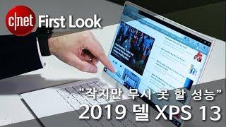 """""""작지만 무시 못 할 성능"""" 2019 델 XPS 13"""