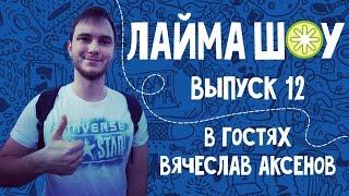 ЛаймаШоу №12 Вячеслав Аксенов(Shad). ШЕДрый футбол.