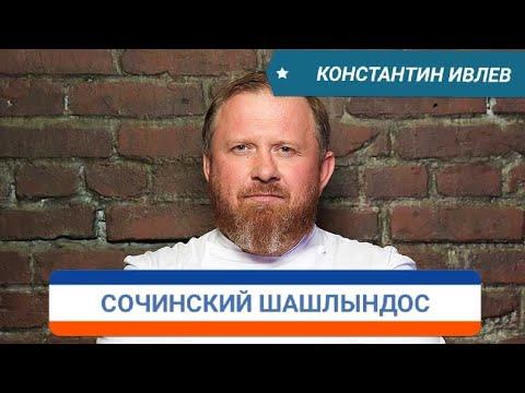 #ивлев Господин Ивлеев, пробует мерзкий сочинский шашлындос, уверен, обосрёт его в своей передаче))