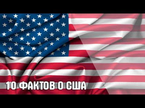 10 ЖЁСТКИХ ФАКТОВ ПРО США