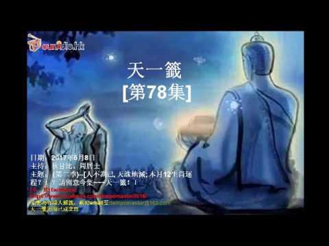 天一籤 (第78集) [人不為己/ 本月生肖運程]