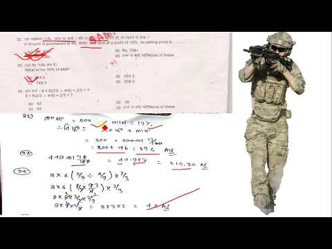 Army Technical Previous & Sample Question Paper With Solution