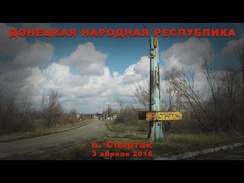ДНР, пос. Спартак