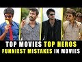 Ajith, Vijay, Suriya, Sivakarthikeyan, Dhanush Movie Mistakes in Tamil |...