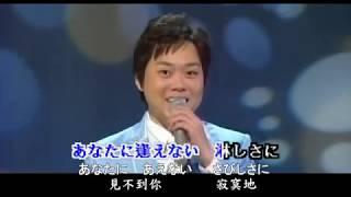 三山ひろし - 酔待ち酒場