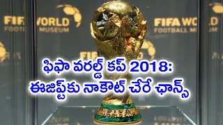 FIFA World Cup 2018: Egypt Team Records Fixtures | Oneindia Telugu