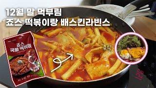 죠스국물떡볶이 키트랑 후식으로 배스킨라빈스까지.mp4