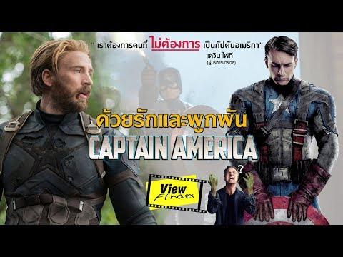 ' อำลา ' ด้วยรักและผูกพัน ' Captain America '  / Hulk [ Mark ] มนุษย์สปอย