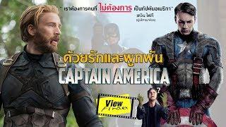 """"""" อำลา """" ด้วยรักและผูกพัน """" Captain America """"  / Hulk [ Mark ] มนุษย์สปอย"""