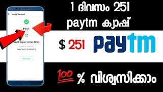 Free paytm cash 251 rs daily earn unlimited trick