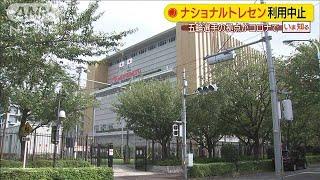 五輪選手の活動拠点が・・・ナショナルトレセン利用中止(20/04/08)