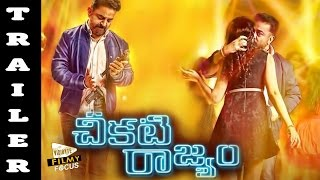 cheekati rajyam telugu movie trailer    kamal hassan trisha