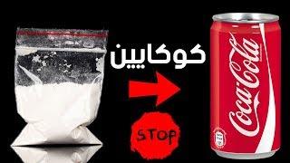 هل ما زلت تفكر في شرب كوكاكولا بعد هذا الفيديو ؟ | أسرار صادمة عن  كوكاكولا