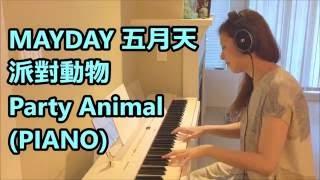 MAYDAY 五月天 - 派對動物 Party Animal (PIANO)