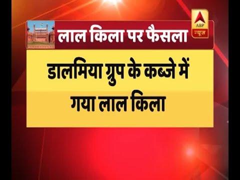 25 Crore रुपए में Dalmia Group की 'गोद' में ऐतिहासिक लाल किला   ABP News Hindi   ABP News Hindi