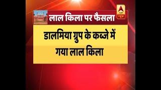 Video 25 Crore रुपए में Dalmia Group की 'गोद' में ऐतिहासिक लाल किला | ABP News Hindi | ABP News Hindi download MP3, 3GP, MP4, WEBM, AVI, FLV Juli 2018