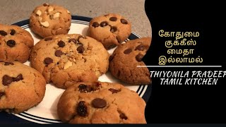 3 different  whole wheat cookies with&without oven in tamil | Whole wheat cookies in pan or kadai