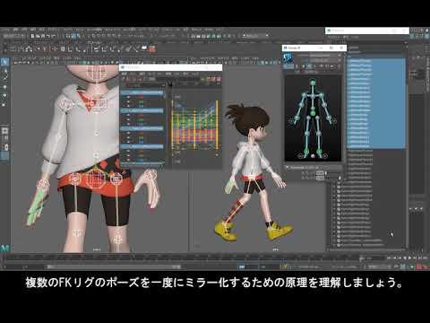 ゼロから始めるMAYAアニメーション 第5回:ハンドポーズのミラー