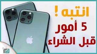 ايفون 11 برو و ايفون 11 برو ماكس | 5 مل…
