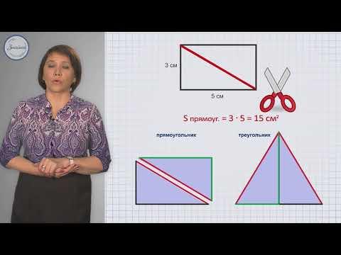 Математика 3 класс. Равносоставленные  и равновеликие фигуры