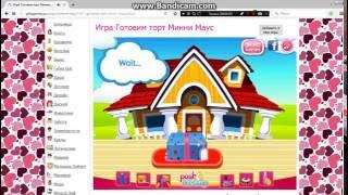 Онлайн игра: Готовим торт Минни Маус