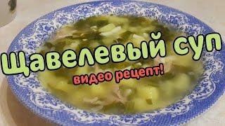 ЩАВЕЛЕВЫЙ СУП - рецепт от Marosok!