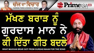 Chajj Da Vichar 744 || What Makhan Brar Got From Gurdas Maan For The Song