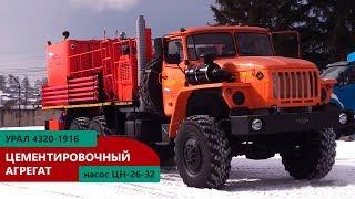 Цементировочный агрегат ЦА-32 УЗСТ-006-31 Урал 4320