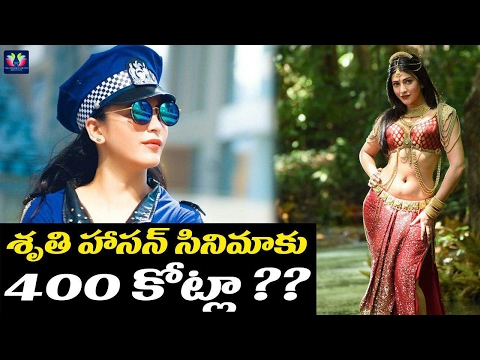 400 crores for Shruti Haasan's new flick ? | 2017 latest #Go