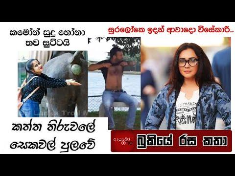 Bukiye Rasa Katha   Funny Fb Memes Sinhala   2020 - 05 - 26 [ I ]