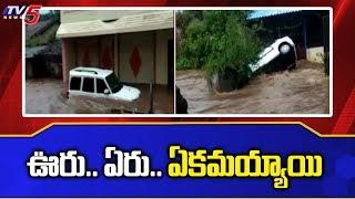 ఊరు.. ఏరు.. ఏకమయ్యాయి   Heavy Rain in Karnataka