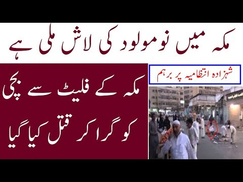 saudi arabia latest news Today | Saudi Arabia Breaking News