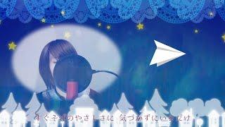 山本彩(NMB48・AKB48)/365日の紙飛行機『NHK連続テレビ小説(朝ドラ)「あさが来た」』主題歌(Full Cover by Lefty Hand Cream)