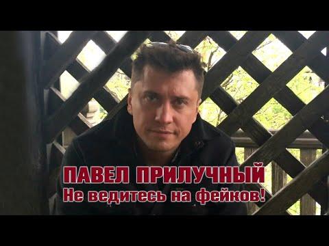 Павел Прилучный: Не ведитесь на фейков!