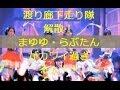 渡り廊下走り隊 渡り廊下走り隊7「へたっぴウィンク」(8th Single) 作詞:秋元康/…
