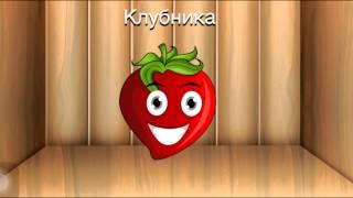 Фрукты и овощи для детей. Обучающий мультик для самых маленьких. Мультик для детей от 1 года