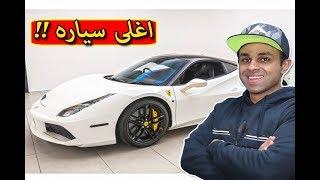 قراند 5 : اول شاب مصري يملك سيارة فيراري GTA V !! ??