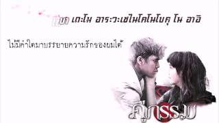 [Karaoke] ฮิเดโกะ (Ost. คู่กรรม) [Thai sub]