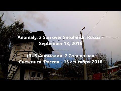Anomaly - 2 Sun over Snezhinsk, Russia - September 13, 2016