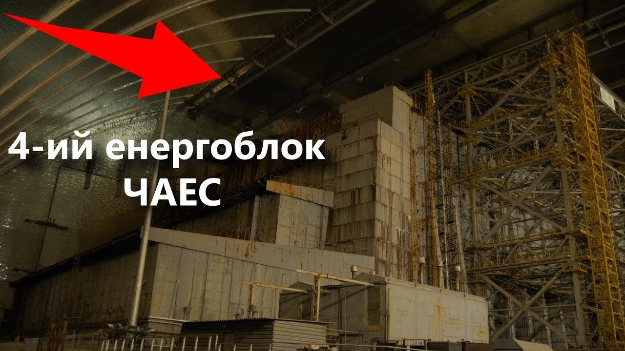 Чернобыль: репортаж из саркофага 4-го энергоблока ...