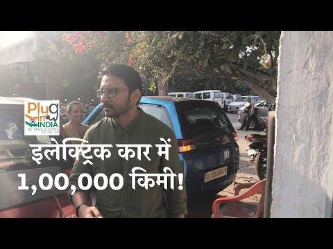 इलेक्ट्रिक कार में 1,00,000 (1 लाख) किमी - रंजन राय: Mahindra E2o