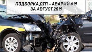 Подборка ДТП - Аварий за август 2019 #19