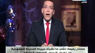 اخر النهار - حقيقة محاولة اغتيال الرئيس / عبد الفتاح السيسي