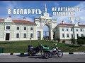 Путешествие в Беларусь на мотоцикле 2017. Часть 2